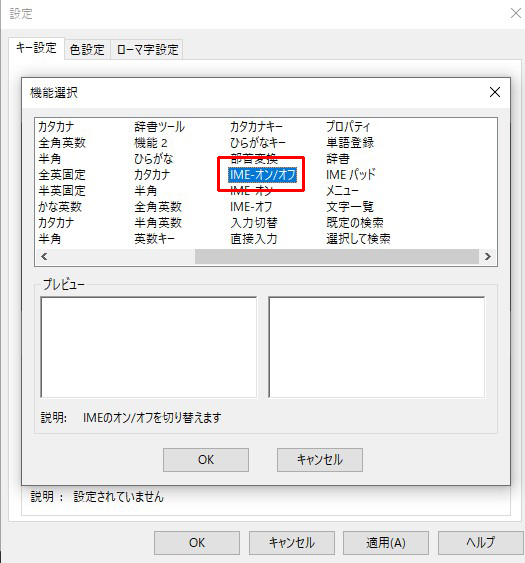 半角全角 切り替え windows10 英字キーボード USキーボード