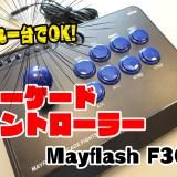 アケコン アーケードコントローラー Mayflash F300 f500 f300 elite game ゲーム