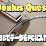 oculus quest オキュラスクエスト VRヘッドセット