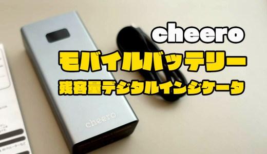 Cheero power Plus 10000mAhモバイルバッテリーを買ってみた!