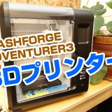 FLASHFORGE ADVENTURER3 3Dプリンター