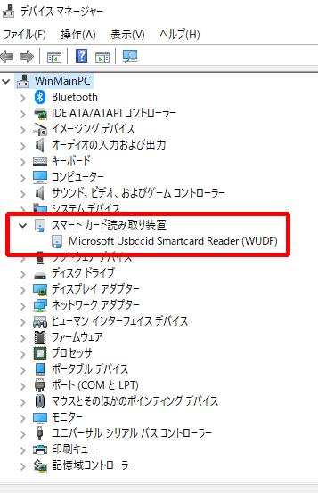 確定申告をe-TAX USB接続 ICカードリーダーライター