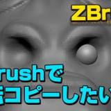 zbrushで反転コピーしたい時