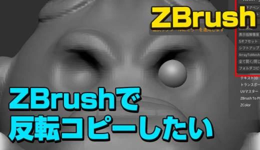 ZBrushで片方のオブジェクトを反転コピーする方法