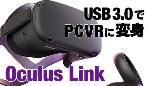 VRゴーグル オキュラスクエストをOculus Linkを使ってPCと接続してみた!VRChatも遊べる