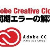 adobe creative cloud 同期エラー 解決