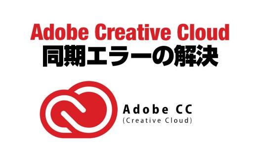 Adobe Creative Cloudのファイル同期ができないときの対処法