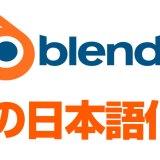 blender2.8の日本語化