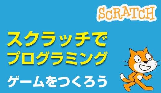 SCRATCH(スクラッチ)で独学プログラミング教育 ゲームを作ってみよう!