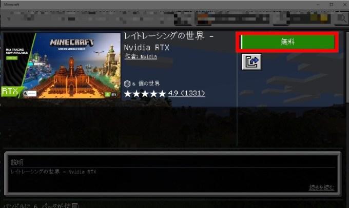 Minecraftマインクラフト with RTX β版