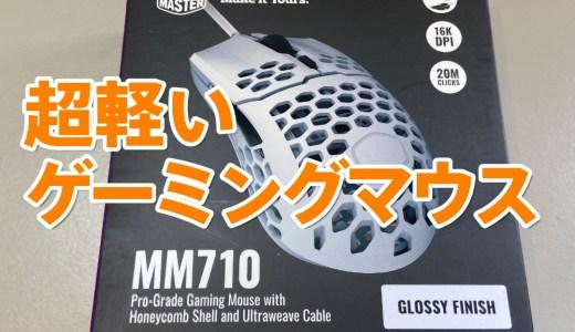 めちゃくちゃ軽いゲーミングマウスCOOLERMASTERのMM710を買ってみた。