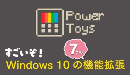 Windowsをパワーアップする7つの機能! PowerToys(パーワートイズ)を解説