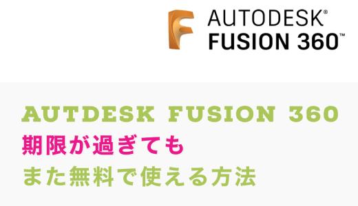 3D CAD Autdesk Fusion360 無料期間が過ぎてもまた無料で使える方法