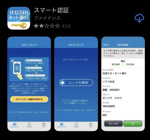 SBIネット銀行 アプリ スマート認証