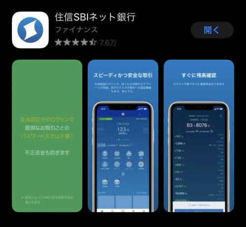 SBIネット銀行 アプリ