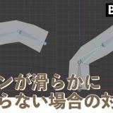 Blender 3d モデリング ボーン