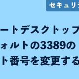 リモートデスクトップ windows10 3389