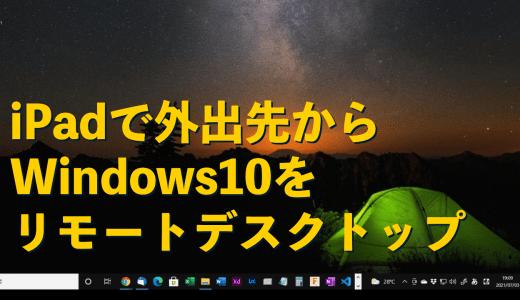 外出先からiPadでwindows10をリモートデスクトップをする方法