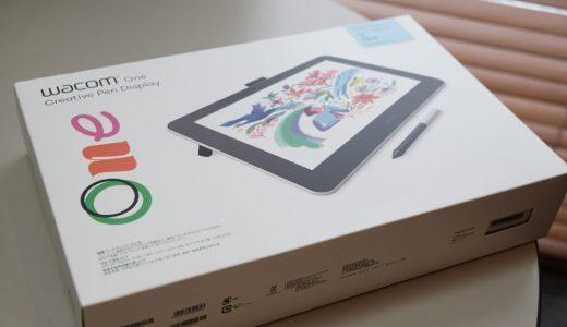3万円台で買えるコンパクトな液晶タブレット ワコムのWacom One 13がおすすめ