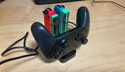 Nintendo SwitchのJoy-Conの充電器を買ってみた