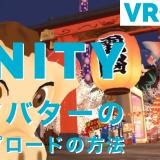 Unity ユニティ VRCHAT VR アバター