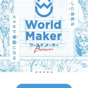 集英社のWorldMakerワールドメーカーで漫画をつくってみた
