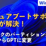 マイクロソフト Windows11 セキュアブート MBR GPT