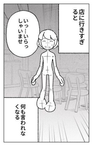 集英社 WorldMaker ワールドメーカー 漫画