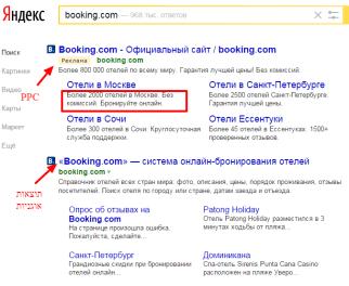 booking.com Яндекс הוספת תיאורים ל Site links YANDEX ,פרסום ביאנדקס