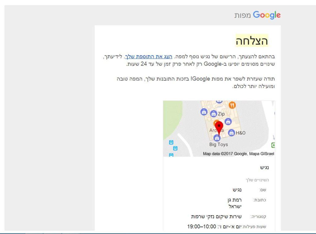 הוספה למפות של גוגל