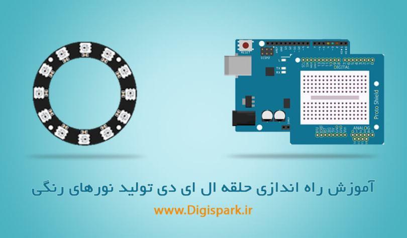 Arduino-LED-Neopixel-ring-Module-digispark