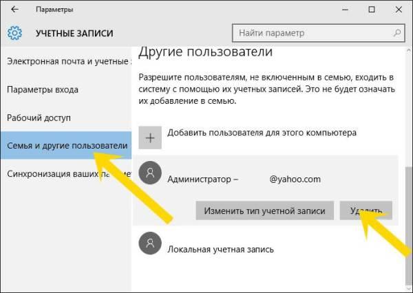 Как удалить учетную запись Майкрософт в Windows 10 с ...