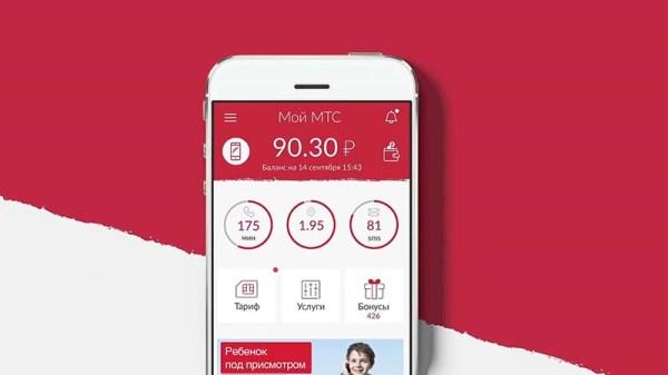 Проверить баланс МТС с телефона: короткий номер, через смс