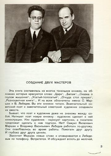 Special contributors: Marshak & Lebedev