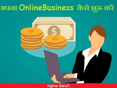 Online Business कैसे शुरू करें?