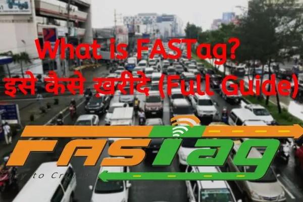 What is FASTag? इसके क्या-क्या लाभ हैं?