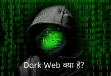 what is dark web in hindi