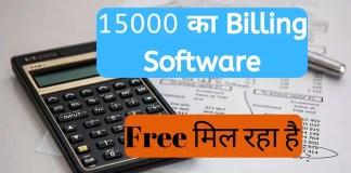 GST Billing Software Free Download Full Version