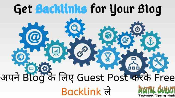 guest post in hindi
