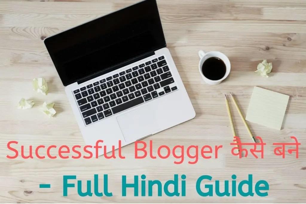 Successful Blogger कैसे बने- Full Hindi Guide