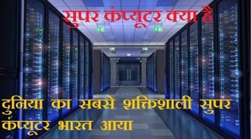 super computer in india