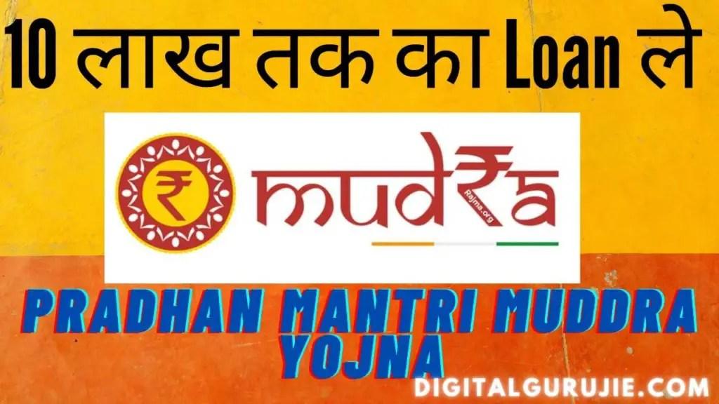 Pradhan Mantri Mudra Yojana loan