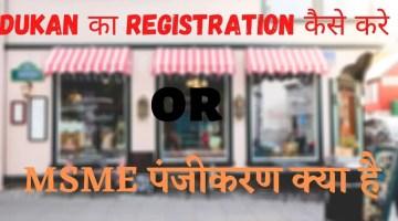 Dukan का Registration कैसे करे ओर MSME पंजीकरण क्या है