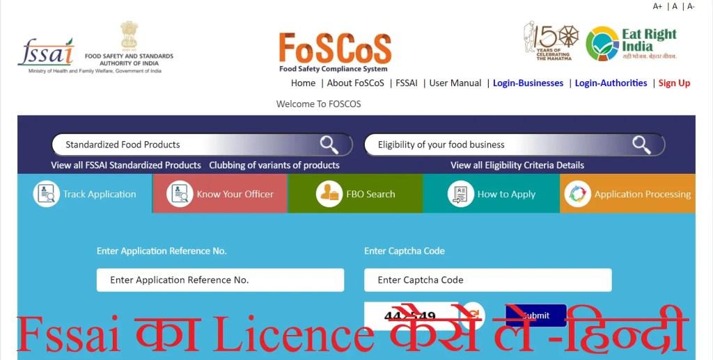 Fssai Registration kaise kare hindi