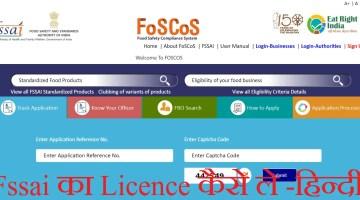 FSSAI license – Types and forms-एफएसएसएआई लाइसेंस – प्रकार और रूप भारत में तीन प्रकार के एफएसएसएआई लाइसेंस हैं जिन्हें निम्नानुसार समझाया गया है: एफएसएसएआई मूल पंजीकरण – Basic FSSAI Registration in Hindi यदि आप 12 लाख से नीचे कारोबार के साथ एक छोटा सा व्यवसाय हैं तो आपको केवल एफएसएसएआई में पंजीकरण प्राप्त करने की आवश्यकता है। व्यवसाय शुरू करने के लिए किसी व्यवसाय के लिए एफएसएसएआई लाइसेंस प्राप्त करना आवश्यक नहीं है, केवल पंजीकरण पर्याप्त है। उदाहरण के लिए – आप घर पर अचार बनाते हैं और उन्हें अपने घर से ही बेचते हैं। आपका कारोबार 12 लाख से अधिक नहीं है तो आपको केवल एफएसएसएआई के साथ पंजीकरण करना होगा।अब यदि आप सुनिश्चित हैं कि आपका कारोबार 12 लाख से अधिक होगा तो आप राज्य लाइसेंस के लिए भी आवेदन कर सकते हैं। राज्य एफएसएसएआई लाइसेंस – State FSSAI Registration in Hindi यदि आपके पास 12 लाख से अधिक कारोबार के साथ खाद्य उत्पादों का व्यवसाय है लेकिन 20 करोड़ से अधिक नहीं है तो आप अंडर स्टेट एफएसएसएआई लाइसेंस पंजीकृत करेंगे।जिन लोगों के पास विभिन्न राज्यों में शाखाएं हैं, उनके लिए आपको उनमें से प्रत्येक के लिए राज्य लाइसेंस प्राप्त करना होगा। उदाहरण के लिए होटल, रेस्तरां इत्यादि केंद्रीय एफएसएसएआई लाइसेंस – Central FSSAI Registration in Hindi यह लाइसेंस उन सभी के लिए है जिनके पास 20 करोड़ का कारोबार है या एक से अधिक राज्यों में शाखाएं हैं या खाद्य उत्पादों के निर्यात / आयात कर रही हैं, फिर केंद्रीय लाइसेंस अनिवार्य है।उदाहरण के लिए – यदि आप दुबई में आम उत्पादों का निर्यात करते हैं, तो आपको निर्यात के लिए केंद्रीय एफएसएसएआई लाइसेंस प्राप्त करना होगा। Documents Required for FSSAI license – एफएसएसएआई लाइसेंस दस्तावेज आवश्यकताओं एफएसएसएआई लाइसेंस के लिए निम्नलिखित कुछ दस्तावेज आवश्यक हैं – आवेदक का पासपोर्ट आकार फोटो-Passport size photo of the applicant मतदाता पहचान पत्र जैसे पहचान पत्र, पैन कार्ड, ड्राइविंग लाइसेंस इत्यादि।-Identity proof like voter ID card, pan card, driving license etc. पता प्रमाण – स्वामित्व अगर किराए पर या बिजली बिल किराए पर समझौते।-Address proof – rent agreement if rented or electricity bill if owned. मनोनीत व्यक्ति के नाम और पते के साथ प्राधिकरण पत्र-Author