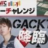 【Abema TV】ポーカーにGACKT登場