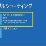 PCを起動しようとしたらブルースクリーン!「INACCESSIBLE BOOT DEVICE」が出た。ぼくが取った対処方法。