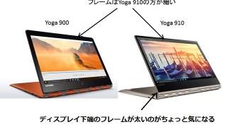 Lenovo Yoga 910が発売されたのでYoga 900との比較してみた