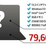 HPのノートパソコン、楽天で買えるハイスペックシークレットモデルの中身は?