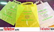 সোনালী ব্যাগ-Digital Khobor